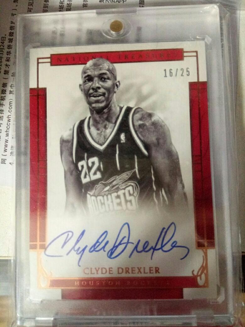 德雷克斯勒签字卡签国宝系列肖像签卡签限量25编hit包卡砖