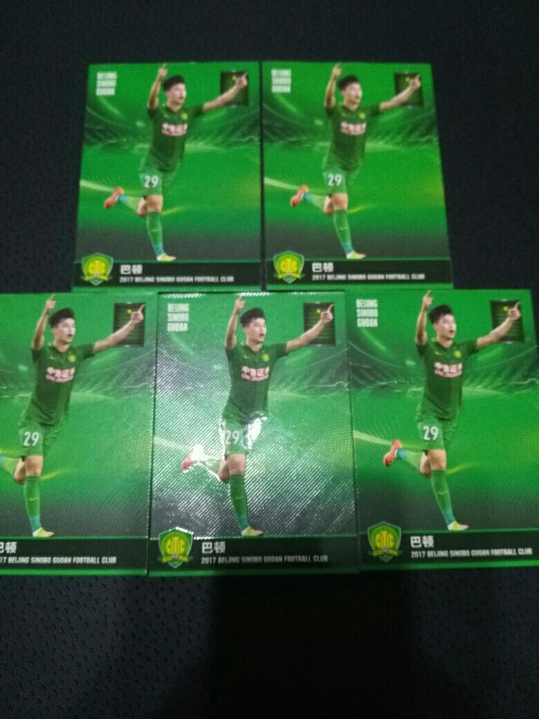 2017国安传媒北京国安官方球星卡 普卡巴顿5张,每名球员限量800张 面签不错的载体