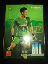 2015国安传媒北京国安官方球星卡元年 复刻版周挺 编号501-1000 另有个别球员的复刻版单卡,价格不一,需要谁可以联系找找看