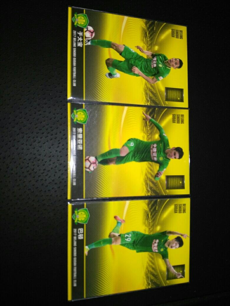 2017国安传媒北京国安官方球星卡 100编平行3张全,于大宝,索里亚诺,巴顿 单出私信联系