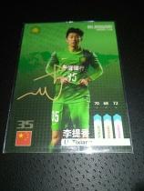 2015国安传媒北京国安官方球星卡 复刻版 广州富力李提香