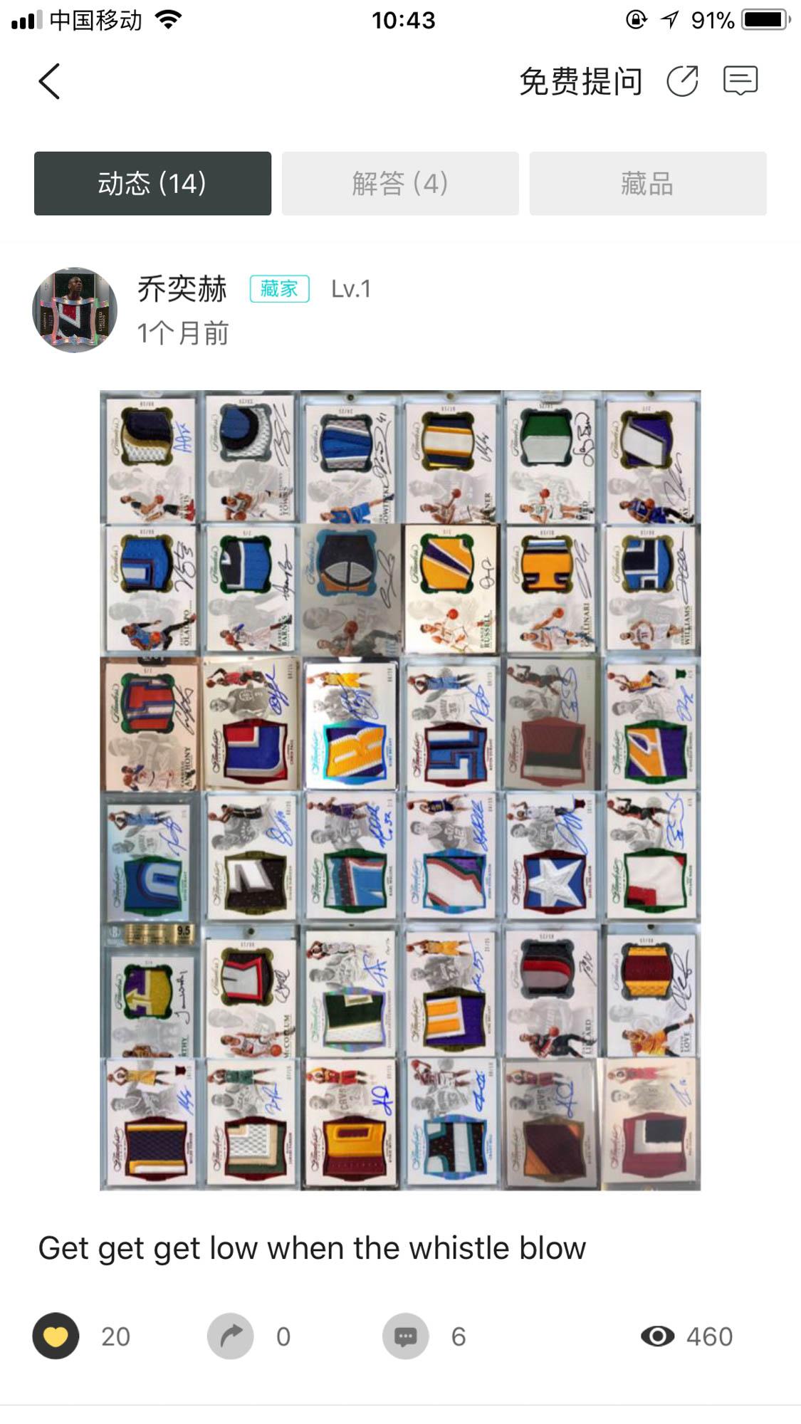 【非卖品】【Not for sale】巢-体育潮流收藏品分享交流社区,可以下载app和里面的藏家玩家交流分享互动【苹果or安卓系统,均可扫描图片中的二维码直接下载】