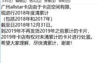 在广州allstar卡店有累计的小伙伴 年度清累计(勿拍)