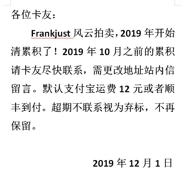 2019年frankjust风云 清累计通知!累计时间为三个月,请超期卡友尽快清累计,谢谢。