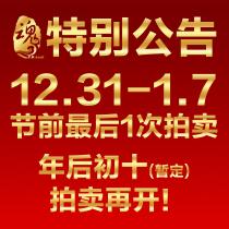 12月31-1月7日为本店春节前最后1次拍卖!快递将于13日停止发货!14日开始店休,拍卖将于年初10(暂定)再开!感谢大家一直以来的支持!提前祝大家新年快乐!
