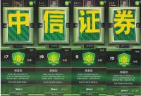 2019  Daka 达咖 北京国安 01/05  05/05 全部首遍尾编  箱货大比例PATCH卡 巴坎布 于大宝 索里亚诺  中信证券!!!!!!!