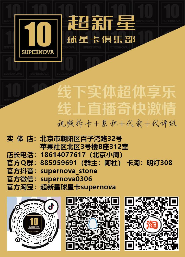 【超新星球星卡】实体店:北京朝阳区百子湾苹果社区3号楼B312电话13683538581微信同号 Q群885959691
