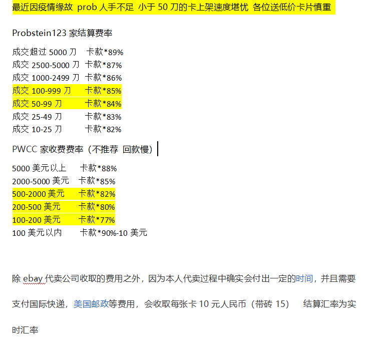 【深圳allen球星卡店】承接EBAY代卖 汇率实时 费率低廉 pwcc probstein123 每月固定送两波 结算周期超快 有意请联系qq57455303