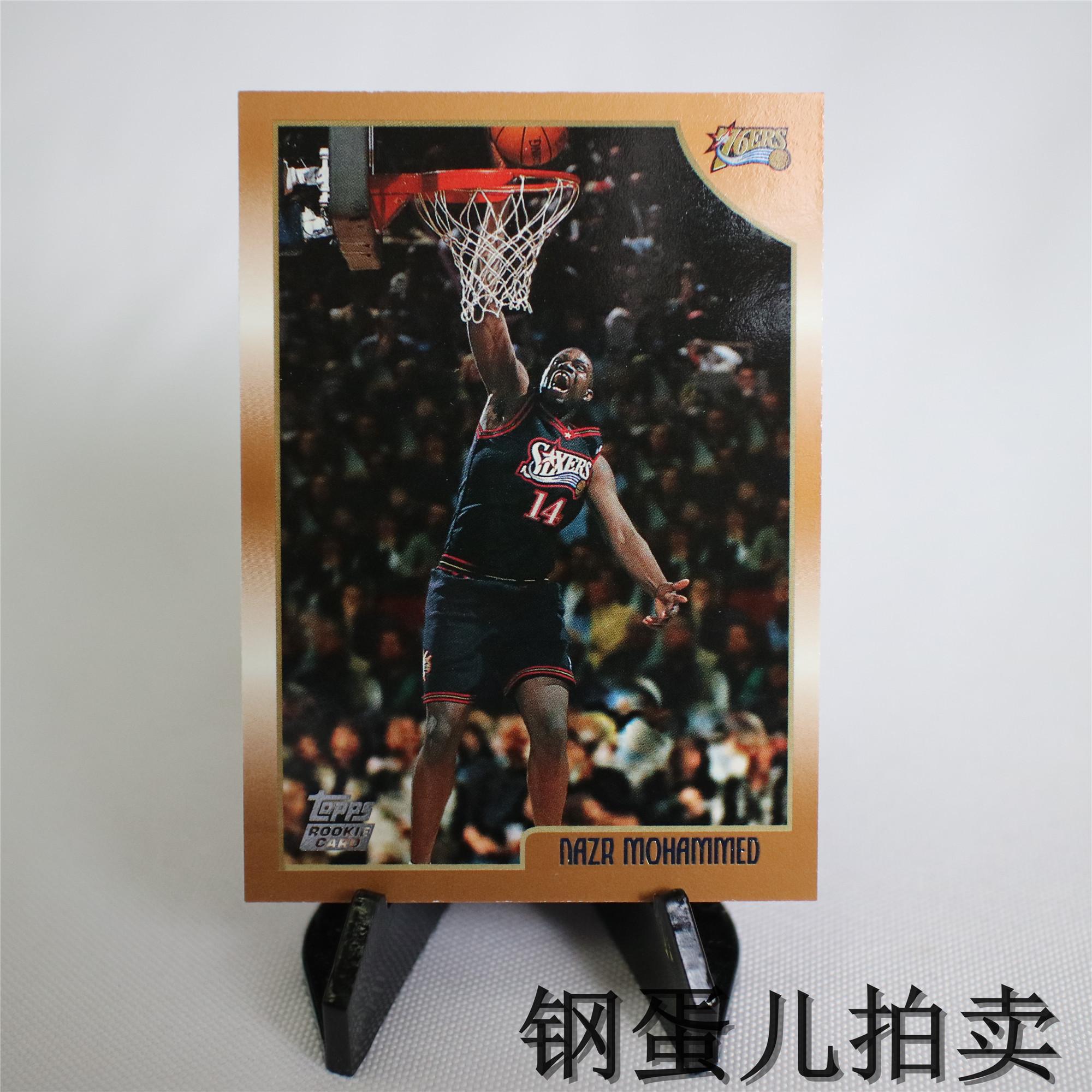 【钢蛋儿拍卖】20topps1999经典老卡篮球NBA球星卡76人队ROOKIE新秀莫罕默德