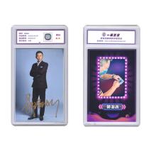 黄海冰 亲笔签名照片 六寸签字卡 评级卡具卡砖 一瞬签名官网可查