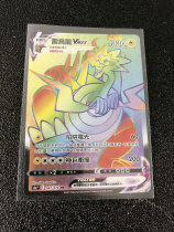 B00 宝可梦 繁中 s5a pokemon 雷鳥龍VMAX 087/070 HR 彩虹 TCG卡友专收!