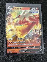 B00 宝可梦 繁中 s5a pokemon 火焰鸡V 007/070 RR 闪卡 TCG卡友专收!