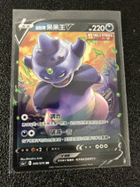 B00 宝可梦 繁中 s5a pokemon 伽勒尔呆呆王V 045/070 RR 闪卡 TCG卡友专收!
