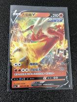 B00 宝可梦 繁中 s5a pokemon 火焰鸡V 007/070 RR 闪卡 TCG卡友专收!第二张