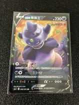 B00 宝可梦 繁中 s5a pokemon 伽勒尔呆呆王V 045/070 RR 闪卡 TCG卡友专收!第二张