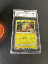 不累计「老夫子」拍卖 444 宝可梦 pokemon PTCG 日文 小花皮  皮卡丘  折射 超级好看经典的一版 GBTC9 公博评级