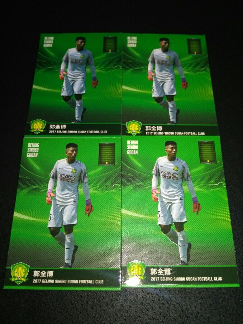 2017北京国安官方球星卡 近期表现不错的年轻门将郭全博普卡4张,每名球员限量800张 面签不错的载体