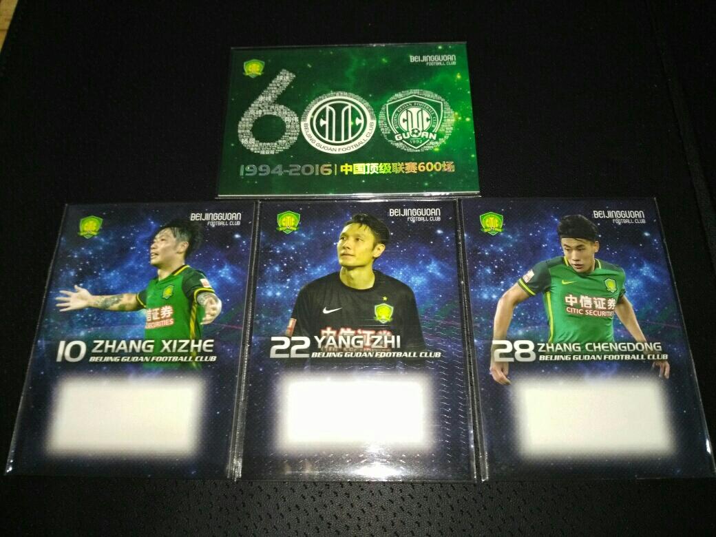 2016国安传媒北京国安官方球星卡 特卡套4张全 待签卡杨智、张稀哲、张呈栋,每张限量100张,600场纪念,每张限量200张
