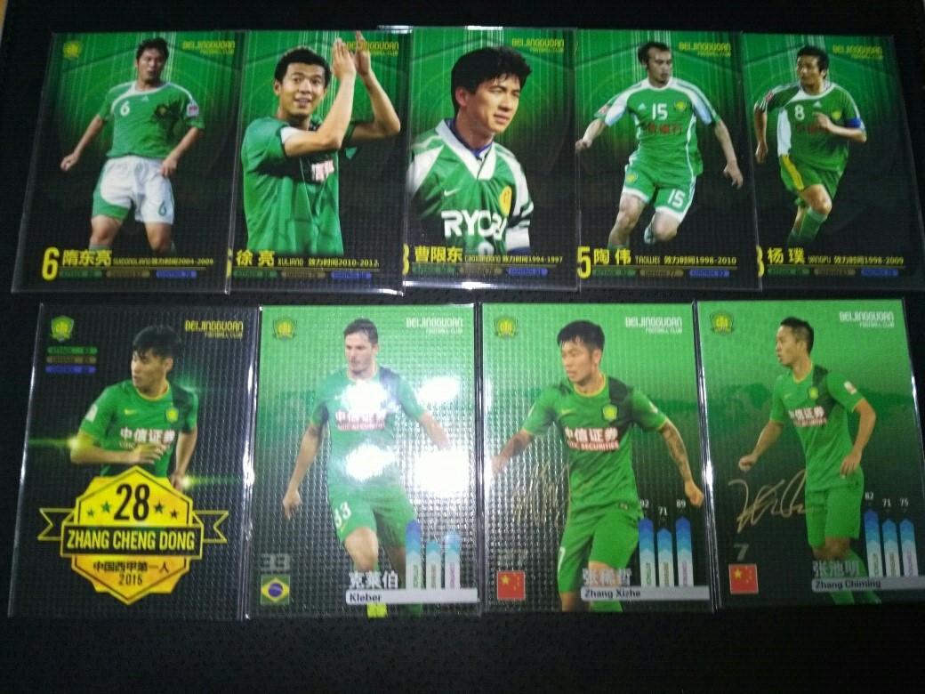 2015国安传媒北京国安官方球星卡 三版整套9张全 张呈栋西甲特卡1张,老将特卡5张,新援普卡3张