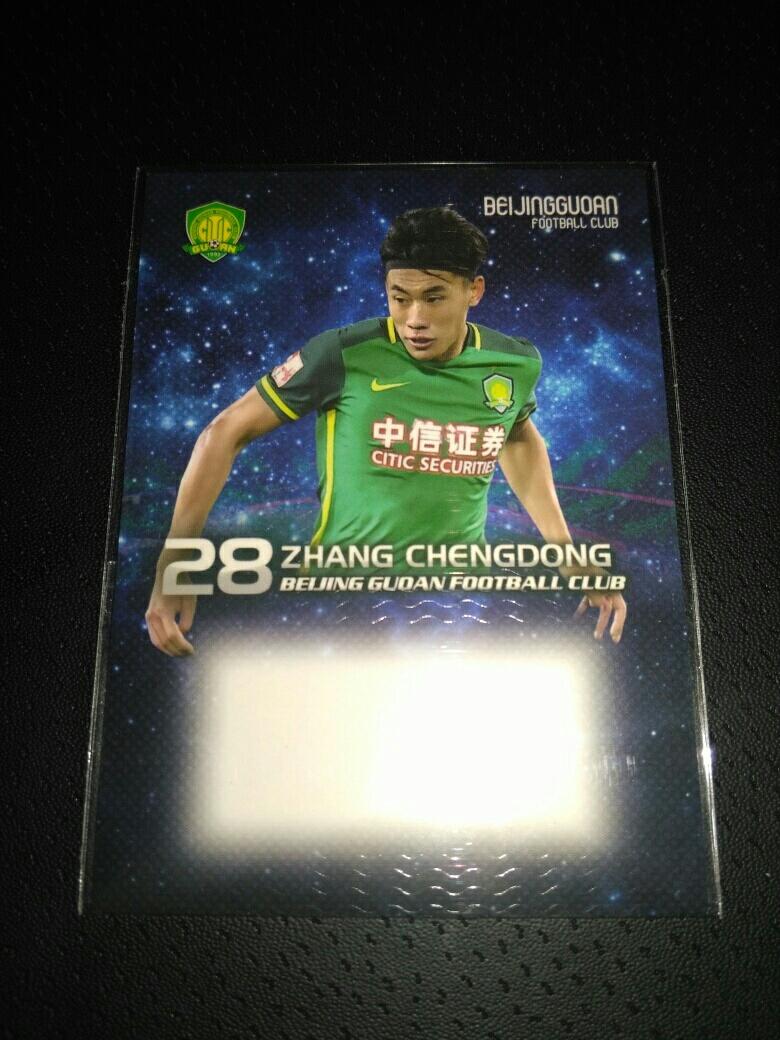 2016国安传媒北京国安官方球星卡 张呈栋待签卡,每张限量100