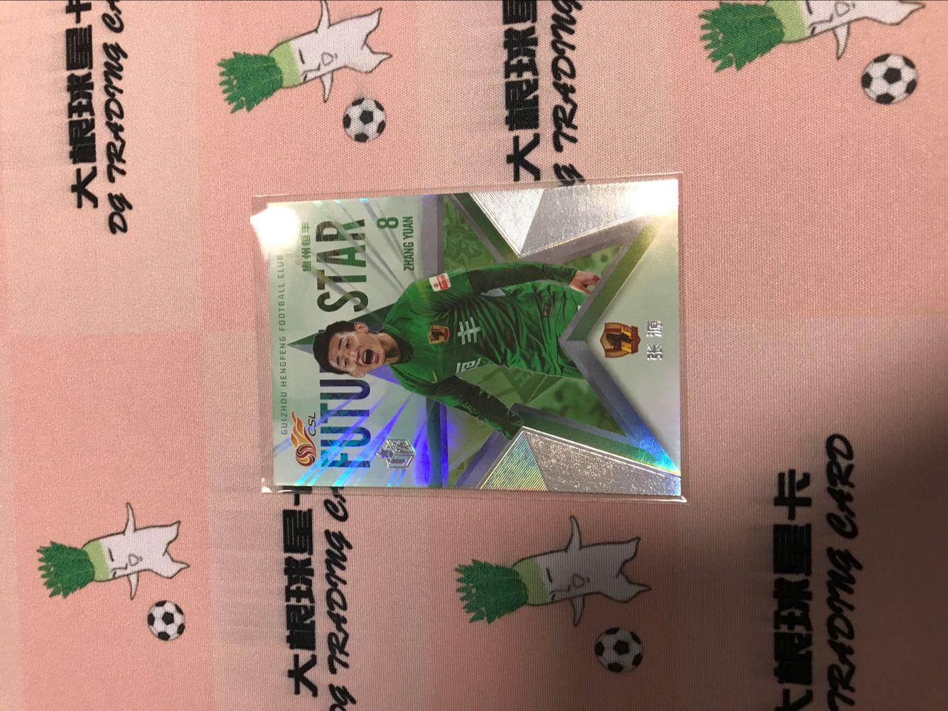 【大根球星卡】2018 中体 中超 未来之星特卡 北京国安 韦世豪 2盒一张!稀少!值得收藏!【7-570】