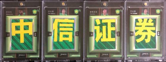 收北京国安传奇签字谢朝阳,有的私信我