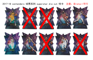 1718 球票 superstar die cut 特卡  求其他