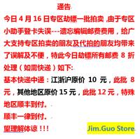 Jim.Guo Store  4月16日劫镖一批 拍卖快递通告,请参与拍卖的朋友最后出价前关注