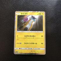 精灵宝可梦 Pokemon GX Trainer's 小精灵 神兽 雷公 雷虎  超帅 银框 闪卡  日版 凑套必备