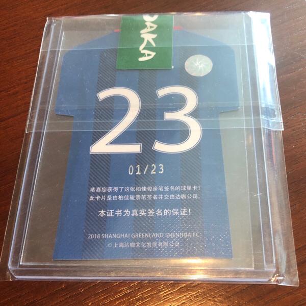 ^^撸卡厮^^ 达咖 申花系列 柏佳骏 1/23编 金笔 背心卡签原封夹(奇)