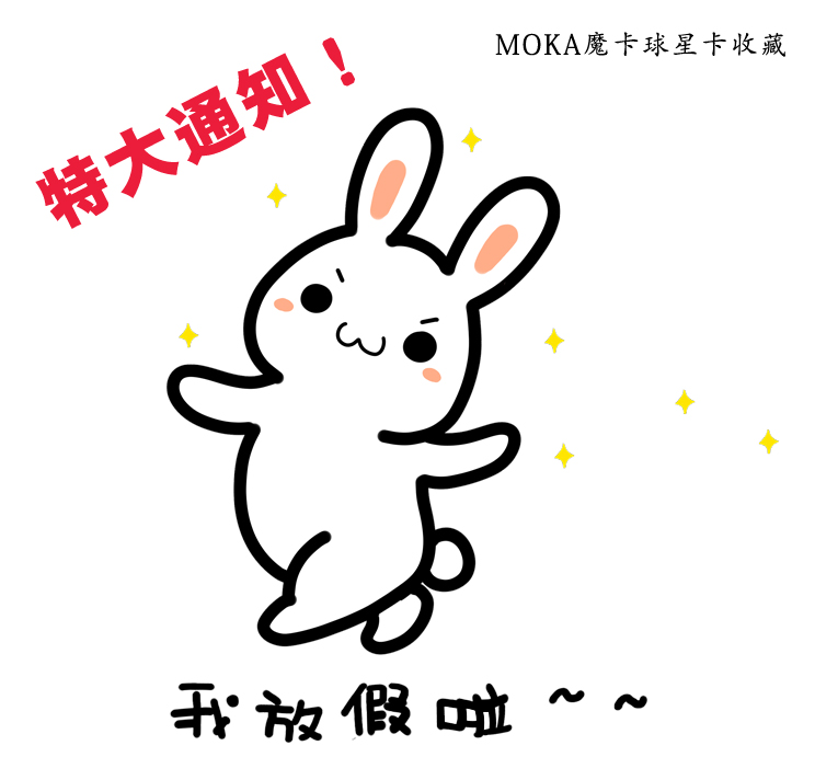 【MOKA球星卡收藏】公告:勿拍!本店于8月2日-8月11日夏季店休!请勿跑空!假期后将及时陆续发货!感谢支持谅解!!!