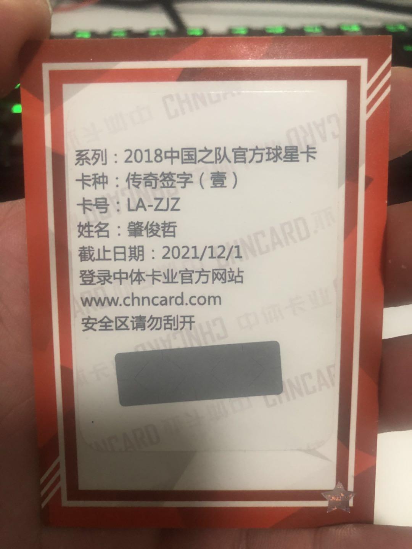 2018 中体卡业 中国之队 传奇签字 金笔 卡签 肇俊哲 辽宁 极其稀有 限量10编 交换卡 /10