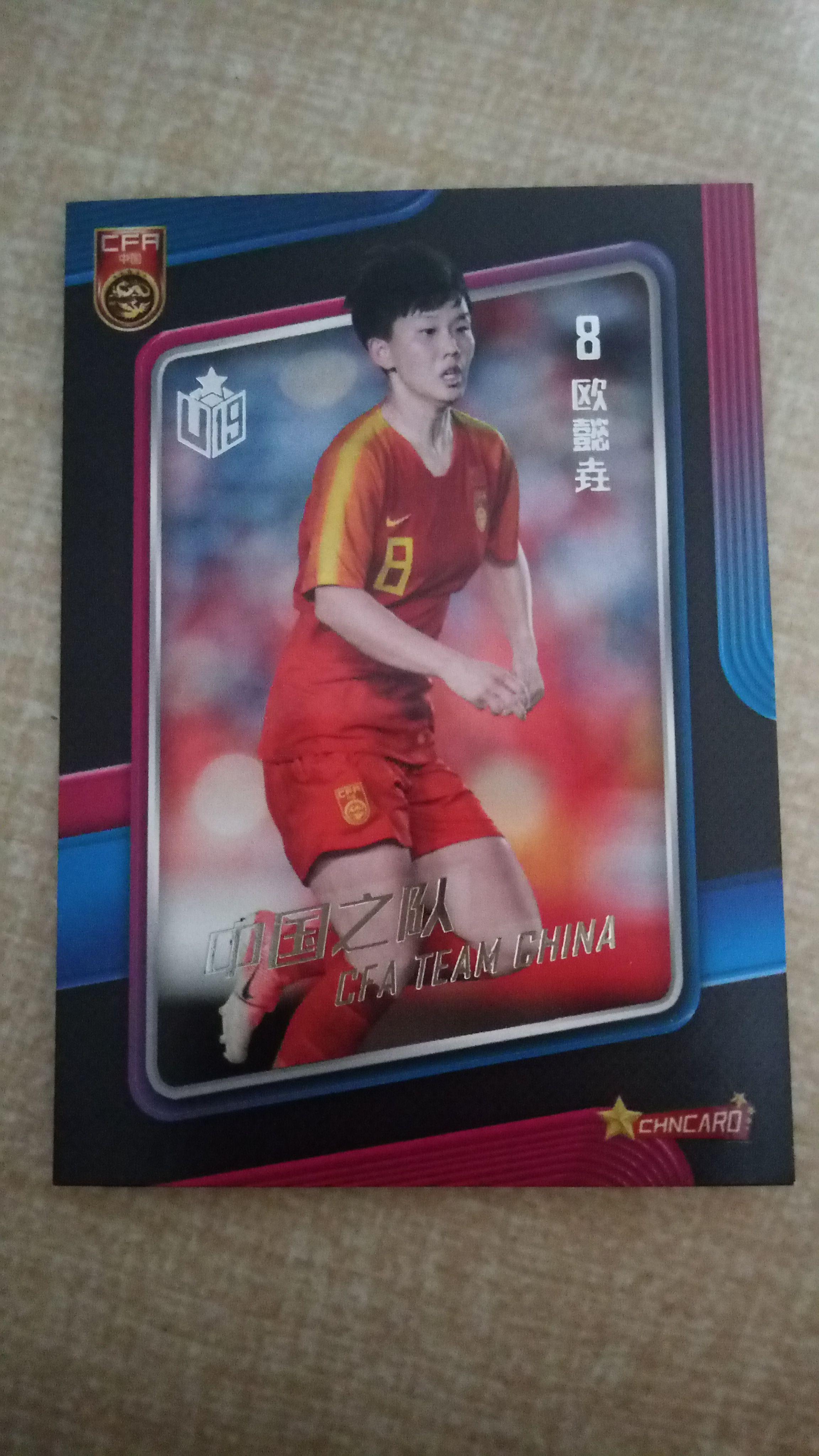 中国之队 中国U19女足 欧懿垚