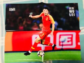 武磊 足球周刊巨型球星卡 西班牙人 中国