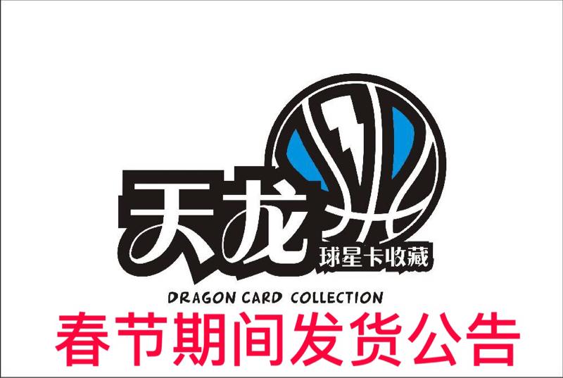 【天龙球星卡收藏】春节期间发货公告
