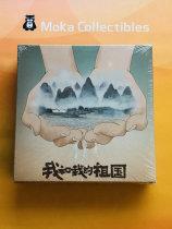 【MOKA魔卡球星卡】#202785 华夏文创 我和我的祖国 原箱 散盒 第十盒 此标不累计