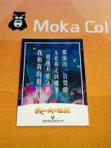 【MOKA魔卡球星卡】#202806 华夏文创 我和我的祖国 收藏卡 歌词 特卡 碎冰 折射 SP
