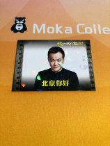 【MOKA魔卡球星卡】#202807 华夏文创 我和我的祖国 收藏卡 特卡 北京你好 宁浩 导演 碎冰 折射