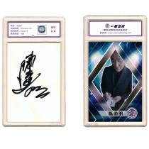 周边收藏 陈道明 亲笔签名照片 签字卡 评级卡具卡砖 一瞬签名