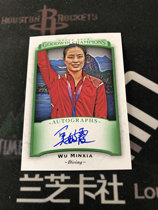 【LZK91】2017 古德温 GOODWIN 系列 女子跳水运动员 奥运冠军 吴敏霞 卡签 签字 专收必备!第三张