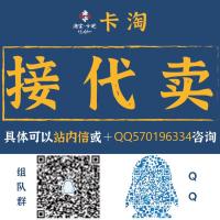 【海宝】接代卖,欢迎私聊咨询。QQ:570196334,QQ群:160088648