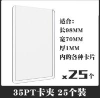 包邮!国产35PT卡夹一包,每包25个,包邮(西藏,新疆除外)需要额外卡夹,卡砖,卡膜,气泡袋亦可联系直接加购!