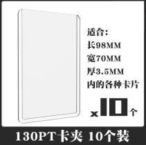 包邮!国产130PT卡夹一包,每包10个,包邮(西藏,新疆除外)需要额外卡夹,卡砖,卡膜,气泡袋亦可联系直接加购!
