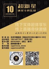 【超新星球星卡】实体店:北京市朝阳区西店记忆B10-105 电话18614077617微信同号 Q群885959691