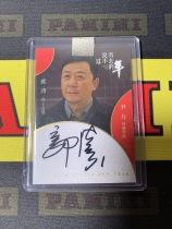 大根球星卡 华夏电影 没有过不去的年 郭涛 签字 62-18