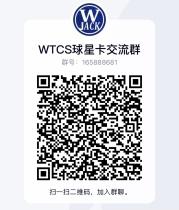 WTCS球星卡交流群(QQ群)诚邀您的加入