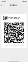WTCS球星卡交流群,诚邀您的加入