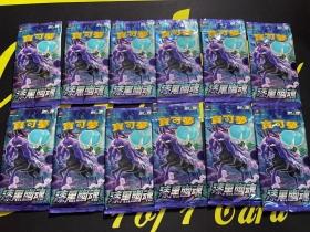 【Lucky球星卡店官方代拍-G +0515】PTCG 宝可梦 S6K 繁中 漆黑幽魂 散包LOT12包 可搏手绘蕾冠王 电猫 SR嘉德丽雅