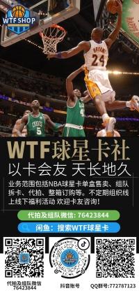 【WTF球星卡社】欢迎各位朋友加入WTF球星卡社!代拍组队单盒整箱各种福利!