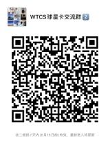 WTCS球星卡交流群诚邀您的加入